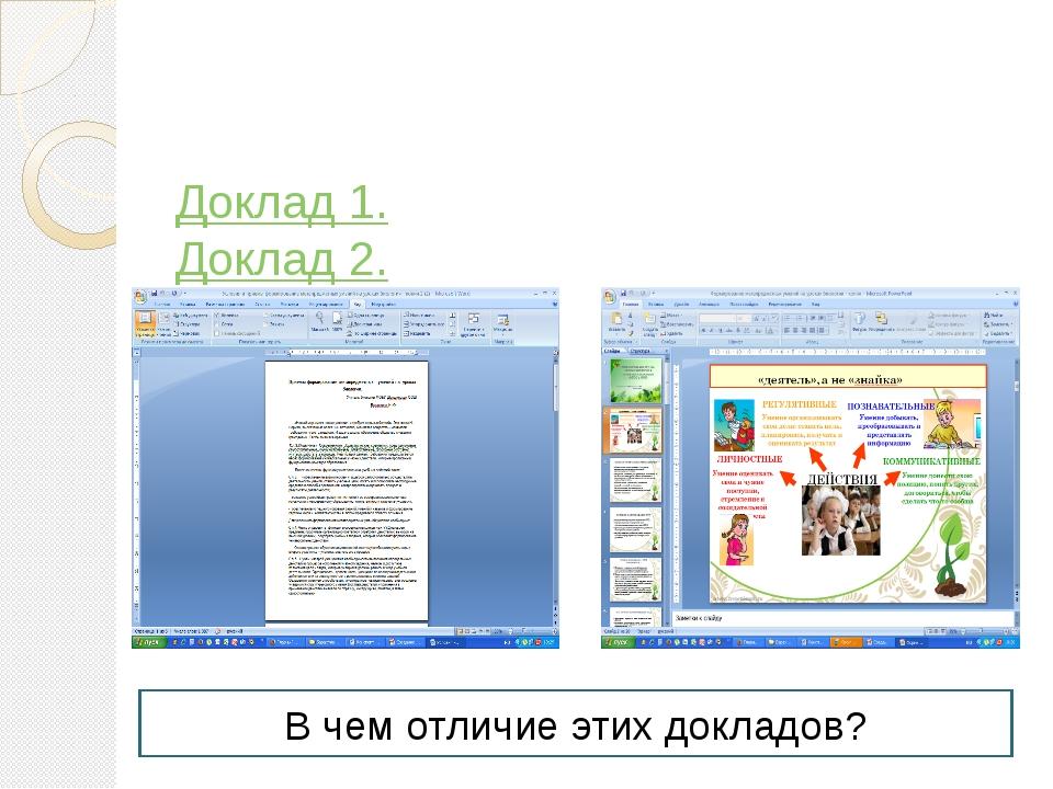 Доклад 1. Доклад 2. В чем отличие этих докладов?
