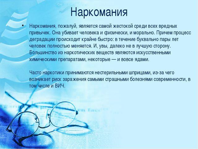 Наркомания Наркомания, пожалуй, является самой жестокой среди всех вредных пр...