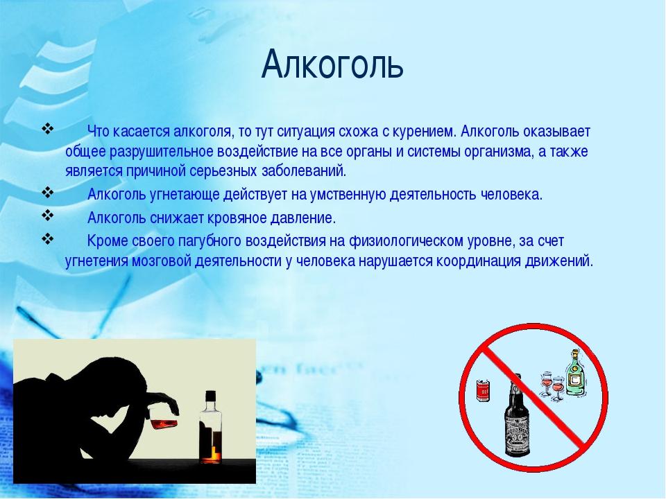 Алкоголь Что касается алкоголя, то тут ситуация схожа с курением. Алкоголь ок...