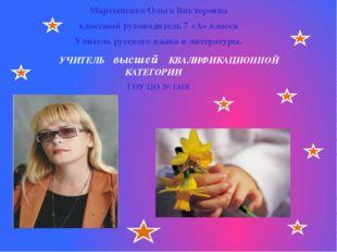 Мартыненко Ольга Викторовна классный руководитель 7 «А» класса Учитель русск