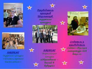 ЛАУРЕАТ Всероссийского конкурса «Образование – взгляд в будущее» ЛАУРЕАТ Окру