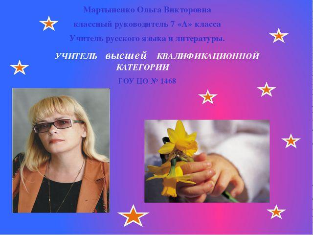 Мартыненко Ольга Викторовна классный руководитель 7 «А» класса Учитель русск...