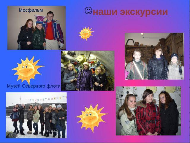 наши экскурсии Музей Северного флота Мосфильм