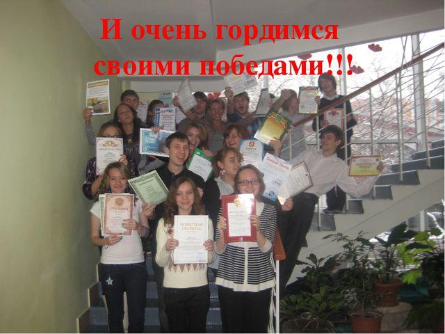И очень гордимся своими победами!!!