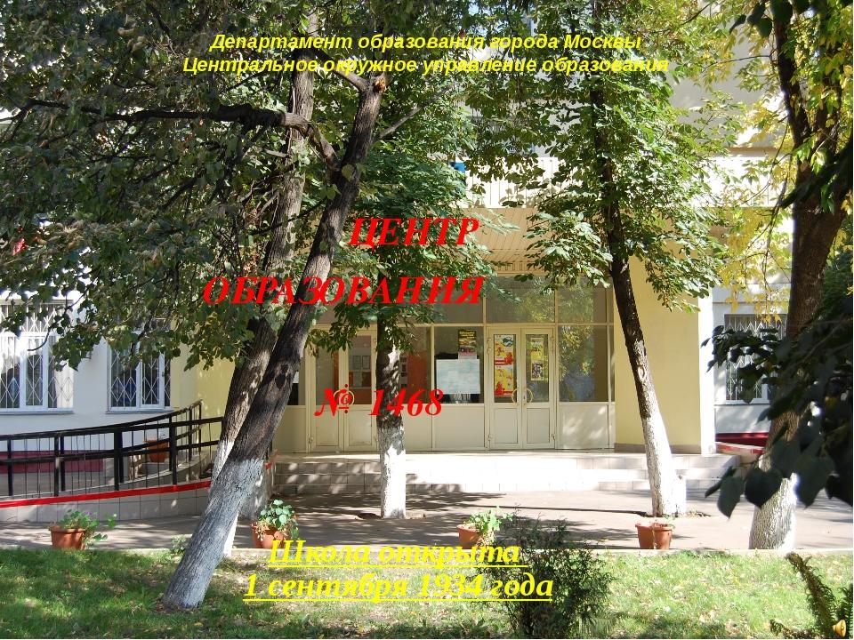 Департамент образования города Москвы Центральное окружное управление образов...