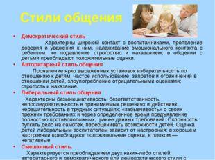 Стили общения Демократический стиль Характерны широкий контакт с воспитанника