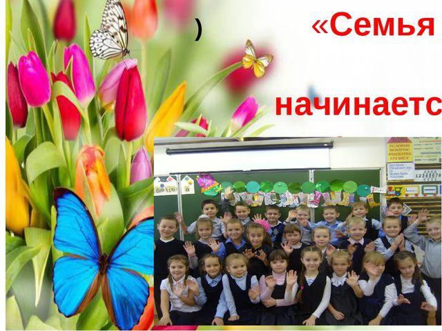 ) «Семья начинается с детей» (Александр Иванович Герцен)