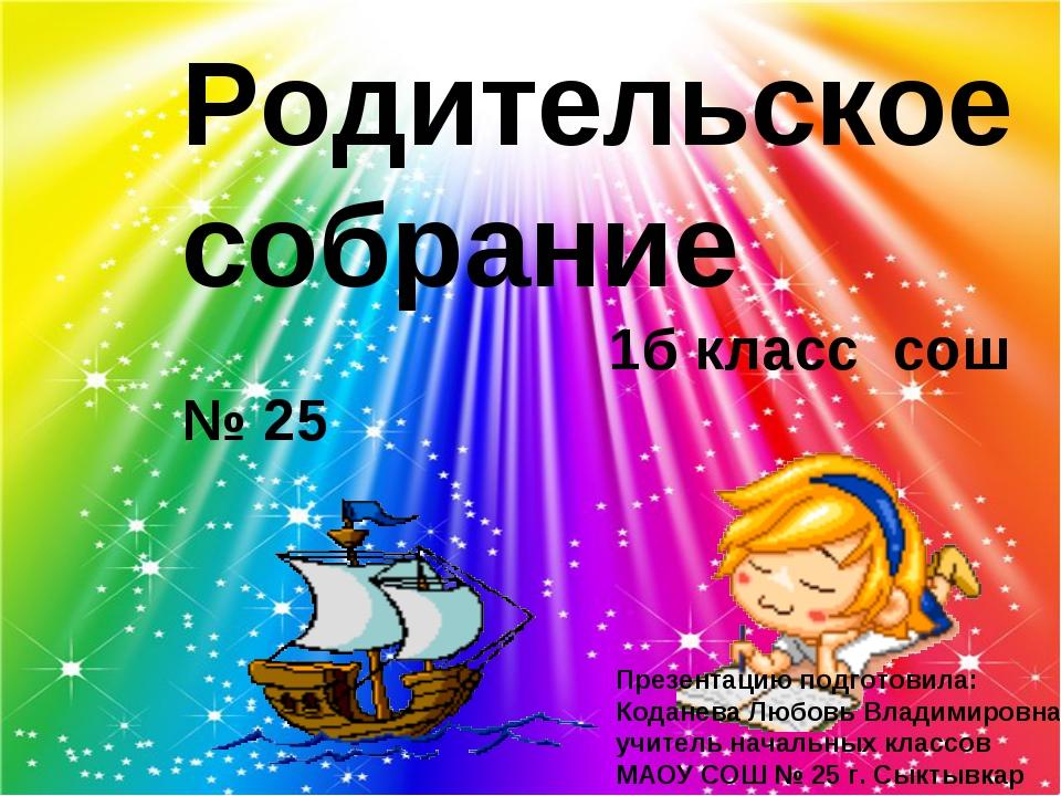 Родительское собрание 1б класс сош № 25 Презентацию подготовила: Коданева Люб...