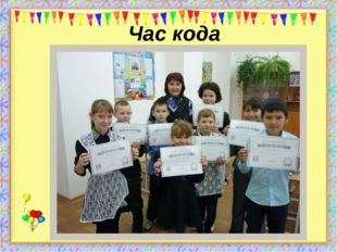 Час кода http://aida.ucoz.ru