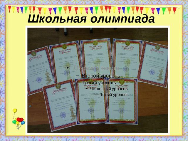 Школьная олимпиада http://aida.ucoz.ru