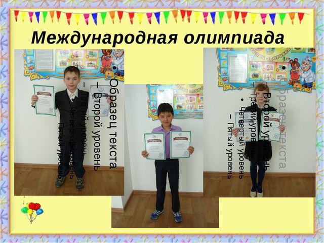 Международная олимпиада http://aida.ucoz.ru