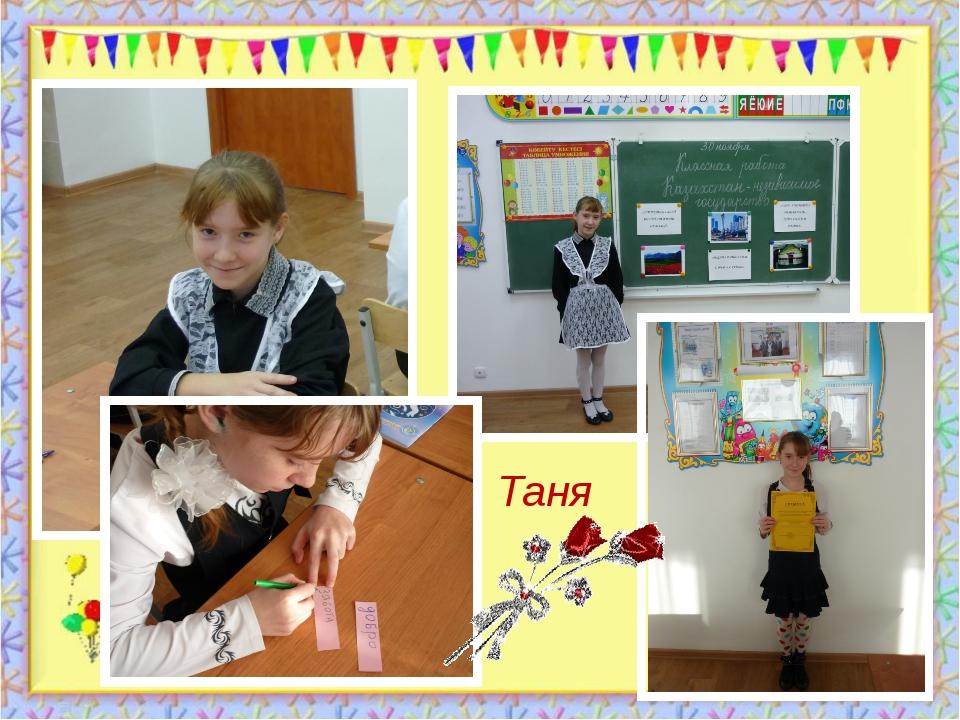 http://aida.ucoz.ru Таня