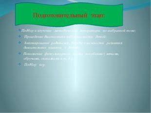 Подбор и изучение методической литературы по выбранной теме; Проведение диагн