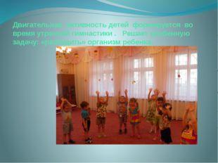 Двигательная активность детей формируется во время утренней гимнастики . Реш