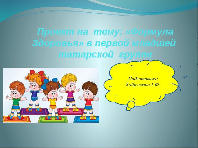 Проект на тему: «Формула Здоровья» в первой младшей татарской группе Подготов...