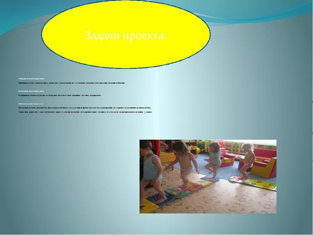 Оздоровительное направление: Приобщать детей к здоровому образу жизни через у...