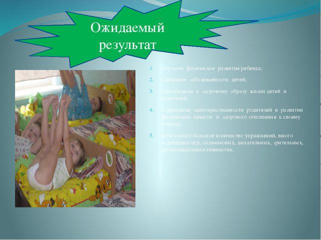 : Хорошее физическое развитие ребенка; Снижение заболеваемости детей; Приобще...