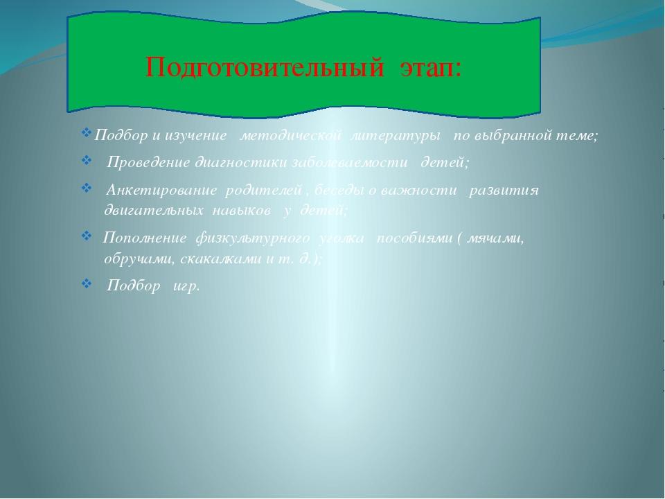 Подбор и изучение методической литературы по выбранной теме; Проведение диагн...