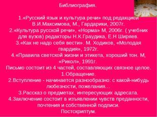 Библиография. 1.«Русский язык и культура речи» под редакцией В.И.Максимова, М
