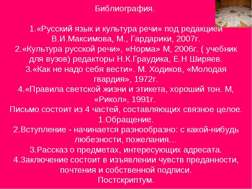 Библиография. 1.«Русский язык и культура речи» под редакцией В.И.Максимова, М...