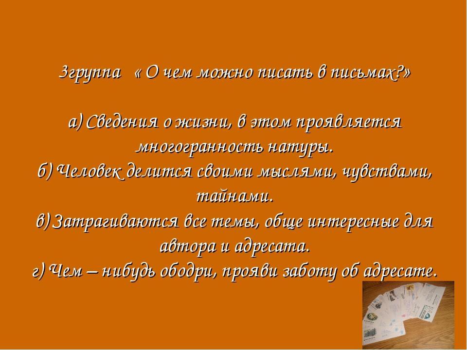 3группа « О чем можно писать в письмах?» а) Сведения о жизни, в этом проявляе...