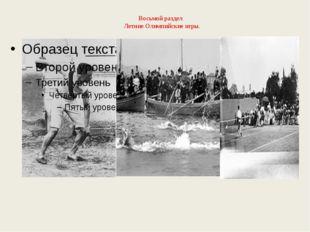 Восьмой раздел Летние Олимпийские игры.