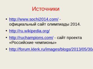 Источники http://www.sochi2014.com/ - официальный сайт олимпиады 2014. http:/