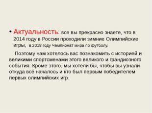 Актуальность: все вы прекрасно знаете, что в 2014 году в России проходили зим