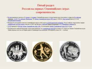 Пятый раздел Россия на первых Олимпийских играх современности. Россияпринима