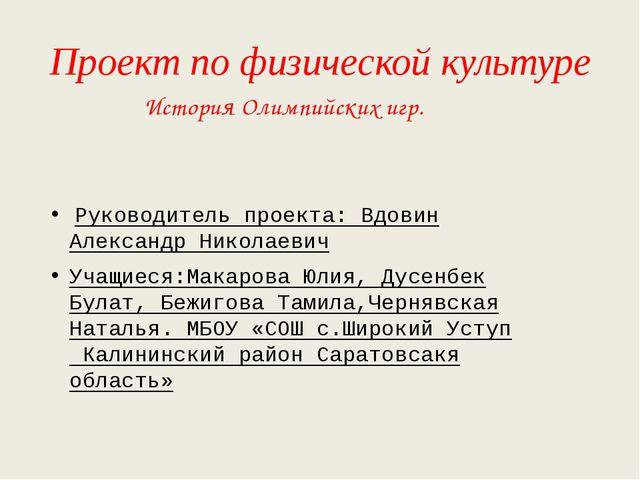 Проект по физической культуре История Олимпийских игр. Руководитель проекта:...