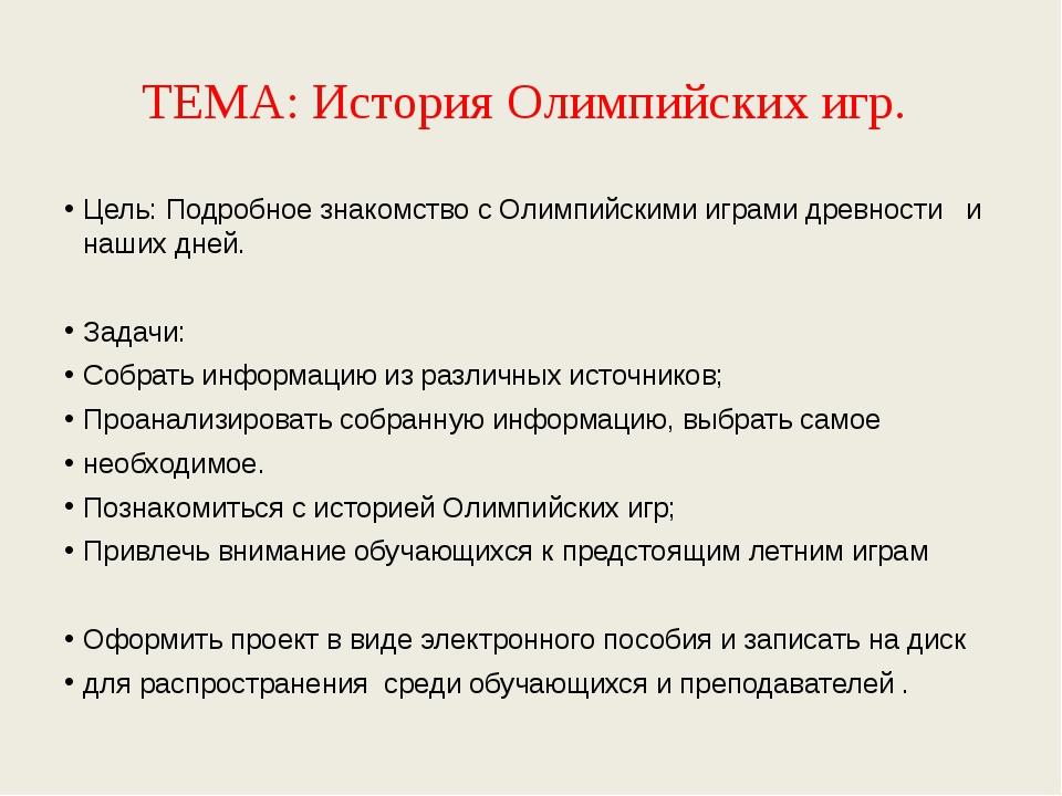 ТЕМА: История Олимпийских игр. Цель: Подробное знакомство с Олимпийскими игра...