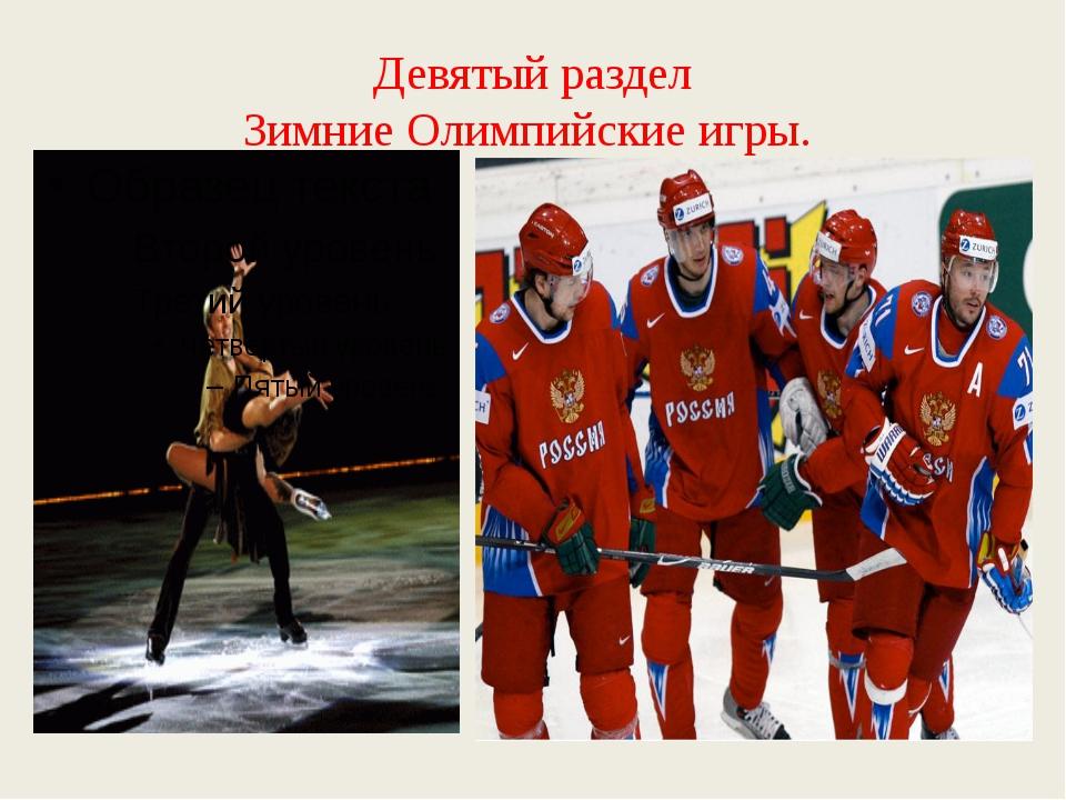 Девятый раздел Зимние Олимпийские игры.