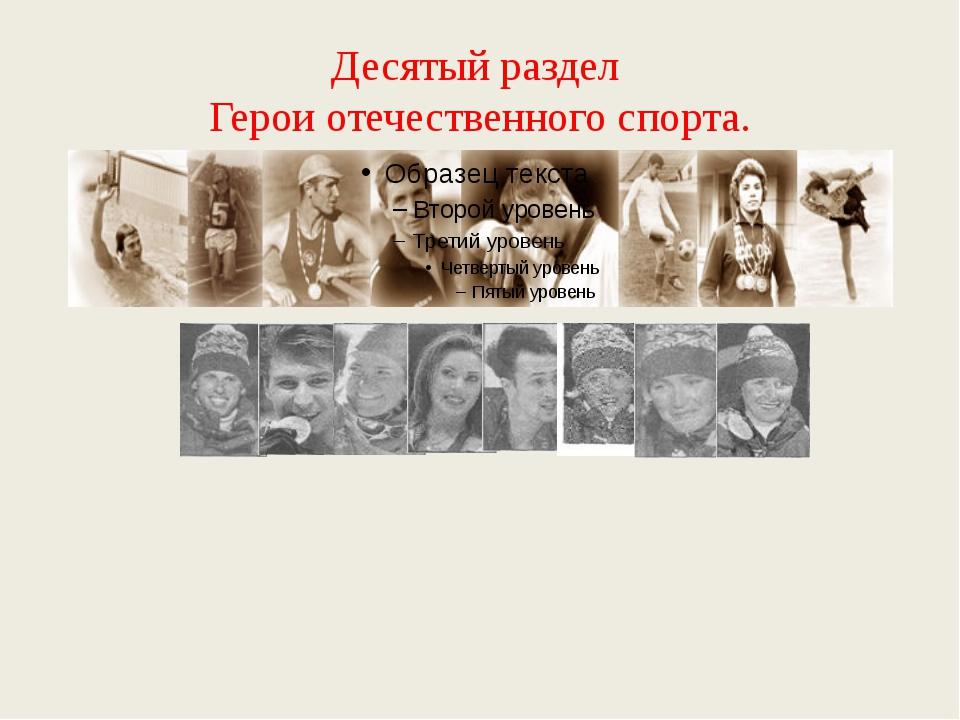 Десятый раздел Герои отечественного спорта.