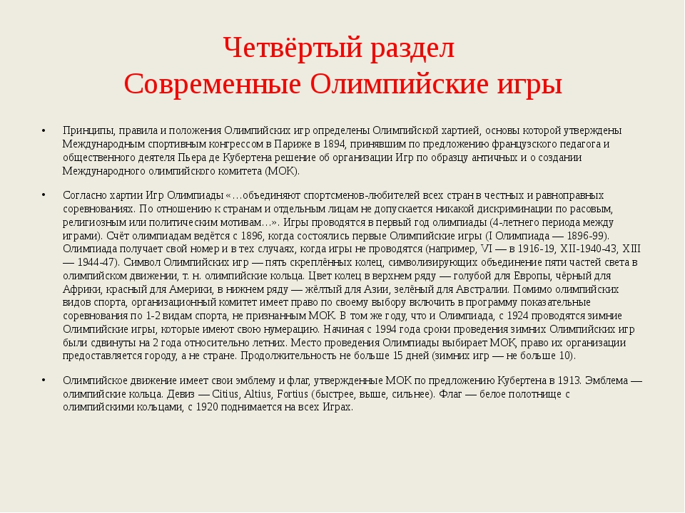 Четвёртый раздел Современные Олимпийские игры Принципы, правила и положения О...