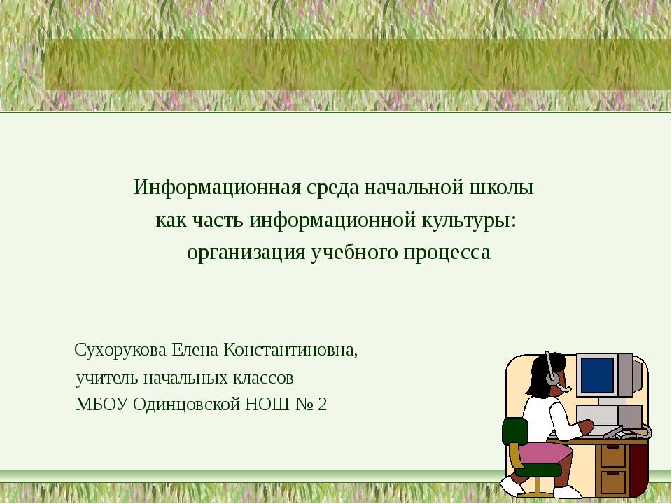 Информационная среда начальной школы как часть информационной культуры: орга...