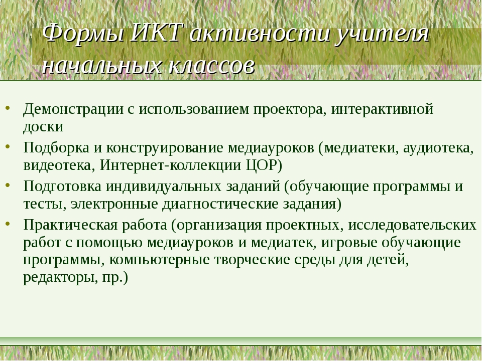 Формы ИКТ активности учителя начальных классов Демонстрации с использованием...