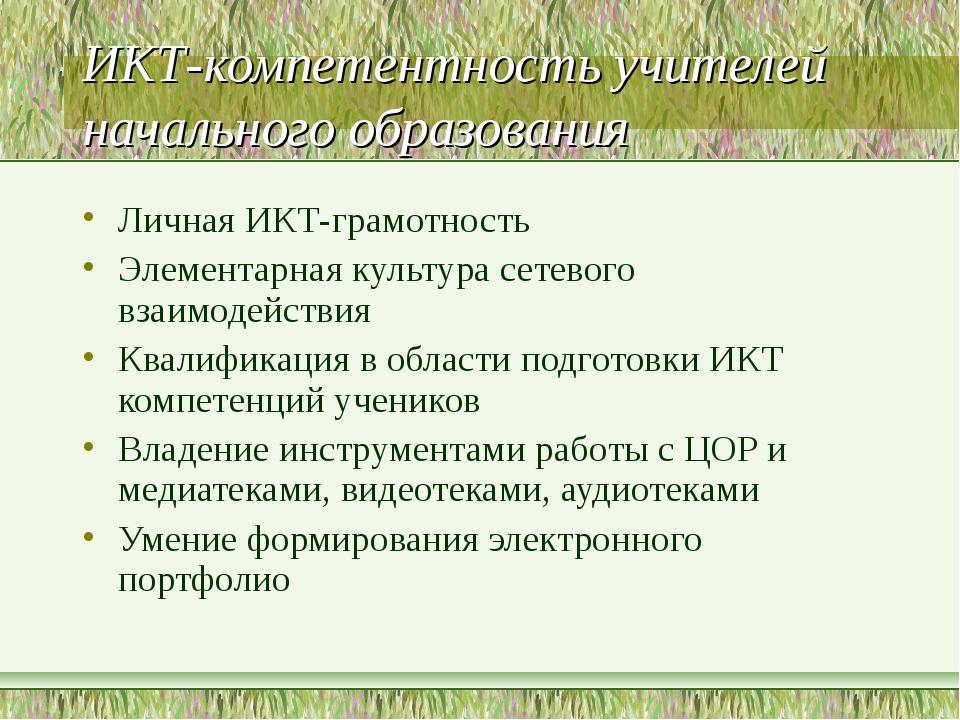ИКТ-компетентность учителей начального образования Личная ИКТ-грамотность Эле...