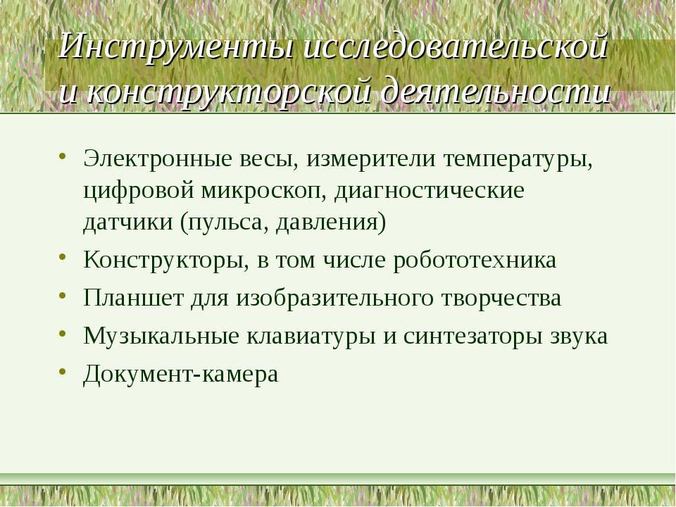 Инструменты исследовательской и конструкторской деятельности Электронные весы...