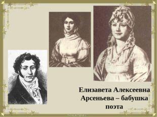 Елизавета Алексеевна Арсеньева – бабушка поэта