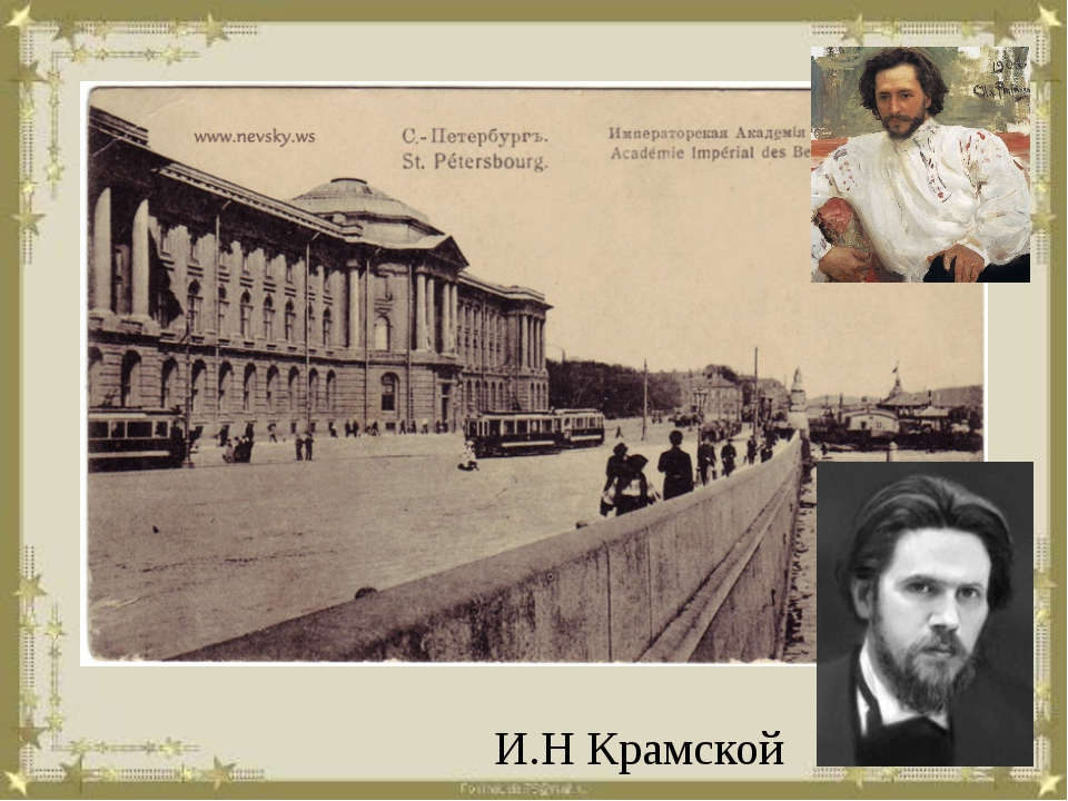 И.Н Крамской
