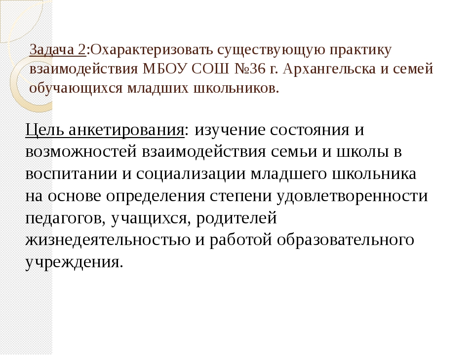 Задача 2:Охарактеризовать существующую практику взаимодействия МБОУ СОШ №36 г...