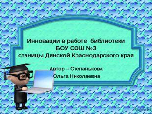 Инновации в работе библиотеки БОУ СОШ №3 станицы Динской Краснодарского края