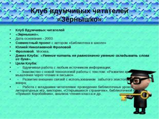 Клуб вдумчивых читателей «Зёрнышко» Клуб Вдумчивых читателей «Зернышко». Дата