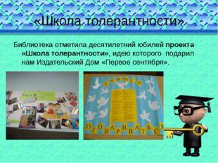 «Школа толерантности» Библиотека отметила десятилетний юбилей проекта «Школа