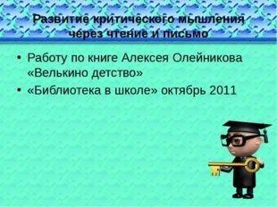 Развитие критического мышления через чтение и письмо Работу по книге Алексея