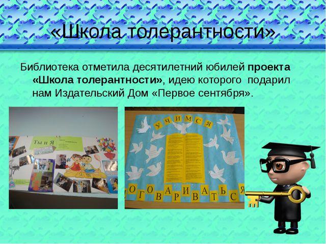 «Школа толерантности» Библиотека отметила десятилетний юбилей проекта «Школа...
