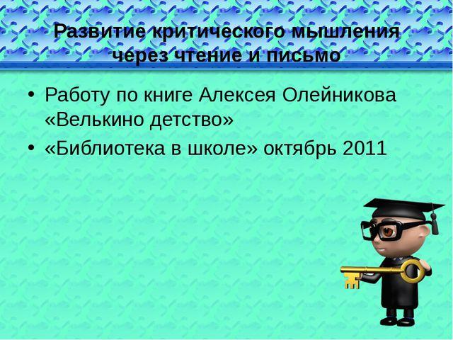 Развитие критического мышления через чтение и письмо Работу по книге Алексея...