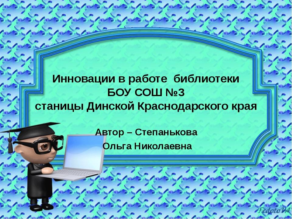 Инновации в работе библиотеки БОУ СОШ №3 станицы Динской Краснодарского края...
