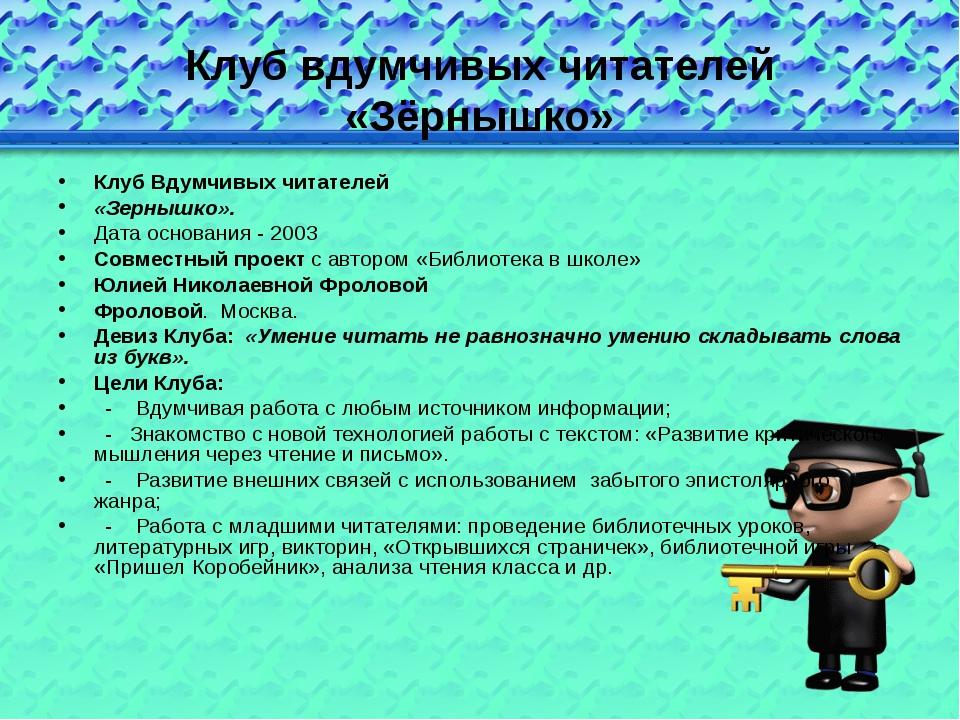 Клуб вдумчивых читателей «Зёрнышко» Клуб Вдумчивых читателей «Зернышко». Дата...