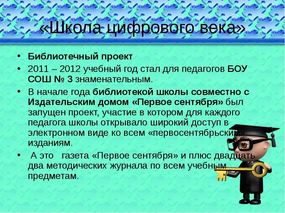 «Школа цифрового века» Библиотечный проект 2011 – 2012 учебный год стал для п...